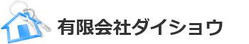 東京都多摩市の不動産と保険商品の事なら有限会社ダイショウにお任せください